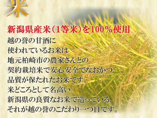 甘酒ページ3
