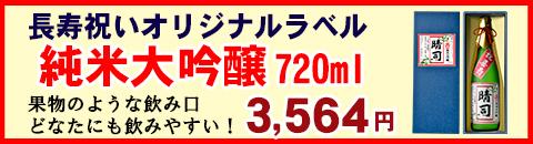 長寿祝いオリジナルラベル カテゴリバナー純米大吟醸酒720ml