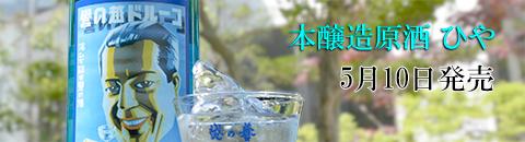 本醸造原酒ひや復古ラベルセンターバナー(発売日入り)