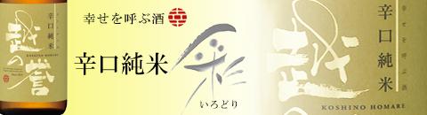 彩辛口純米センターバナー