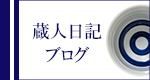 蔵人日記ブログ