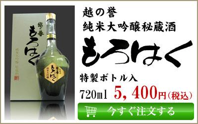 【日中国交正常化乾杯酒】越の誉 純米大吟醸秘蔵酒もろはく 720ml