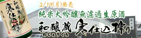 和醸蔵寒仕込搾りセンターバナー(発売日入り)