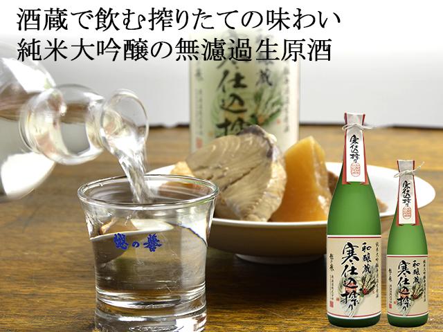 和醸蔵寒仕込搾りメインイメージ