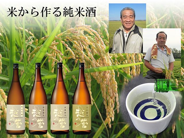 純米酒メインイメージ
